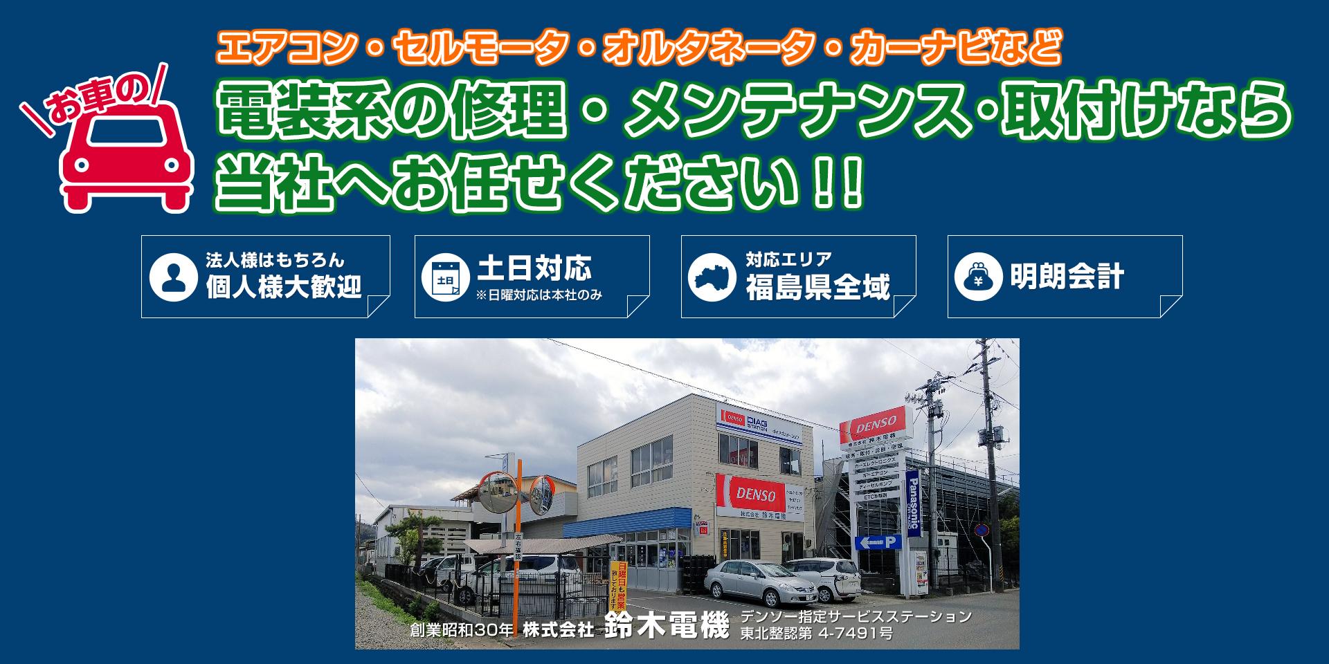福島市 ダイアグステーション 電装品修理なら鈴木電機|エアコン・ドライブレコーダ・カーナビ・ETC・スタータ・ガラス 等