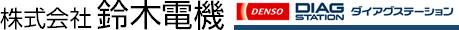 株式会社 鈴木電機